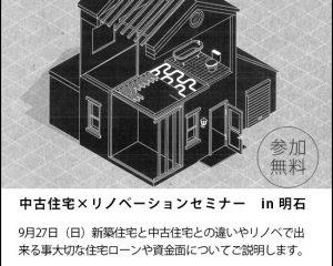 【RENOWISE&コネクトハウスコラボ企画】9月27日(日)明石にてリノベセミナー
