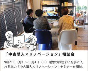 9月28日(月)~10月4日(日)理想のお住まいを手に入れる為の中古購入×リノベーション相談会