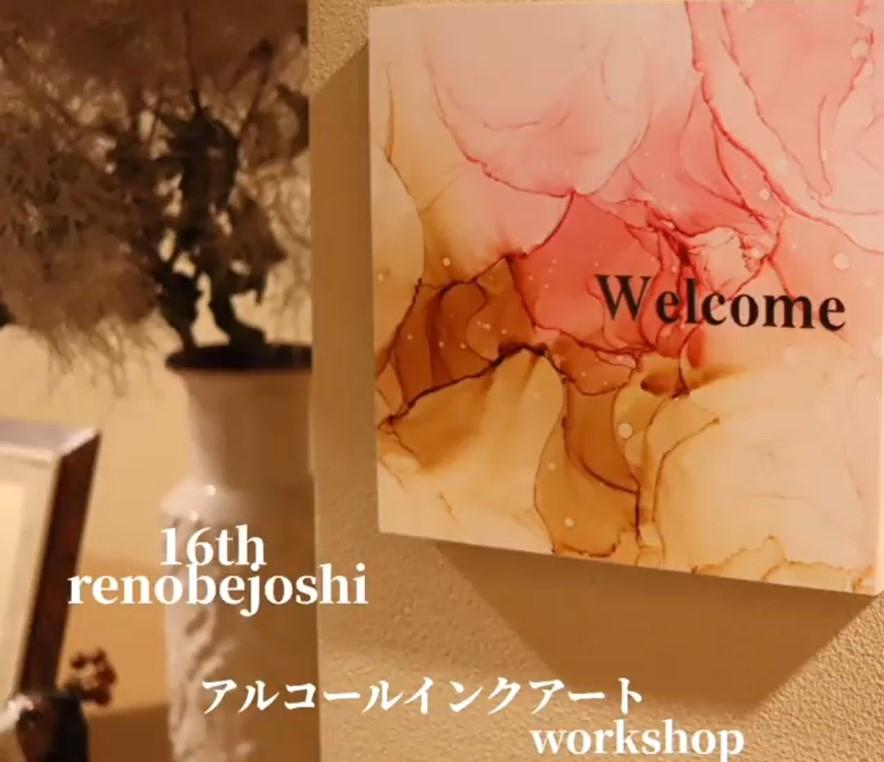 9月18日(金)『第16回リノベ女子会(アルコールインクアートWorkshop)』を開催。