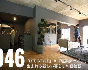 「LIFE STYLE」×「塩系デザイン」から 生まれる新しい暮らしの価値観|施工実例