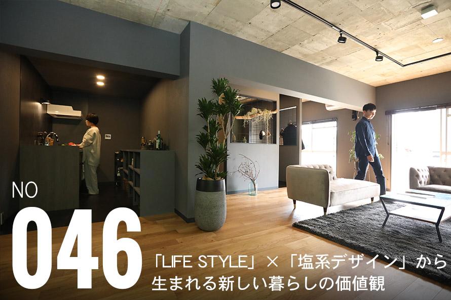 「LIFE STYLE」×「塩系デザイン」から 生まれる新しい暮らしの価値観