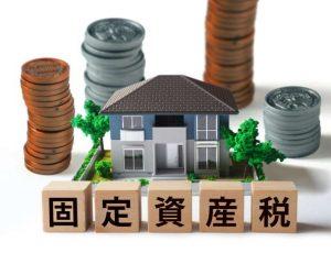 一戸建てやマンション所有した際にかかる固定資産税とは?