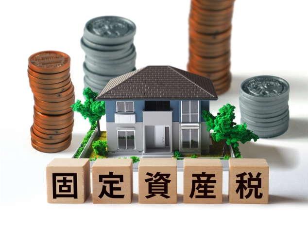 マイホーム購入時にのちのち負担となりえる固定資産税