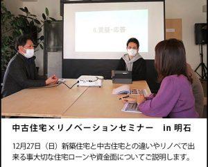 12月27日(日)中古住宅×リノベーションセミナー開催 in 明石