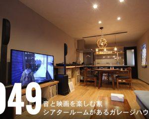音と映画を楽しむ家|施工実例