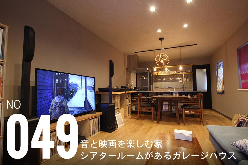 音と映画を楽しむ家 シアタールームがあるガレージハウス