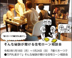 令和3年1月18日(月)~1月24日(日)『借り方一つで●万円も差が?』そんな秘訣が聞ける住宅ローン相談会