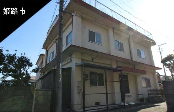 姫路市的形町|路地裏ハウス、はじめませんか