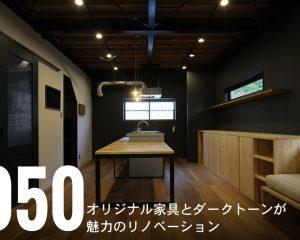 オリジナル家具とダークトーンが魅力のリノベーション|施工実例