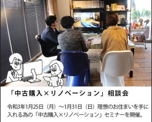 令和3年1月25日(月)~1月31日(日)理想のお住まいを手に入れる為の中古購入×リノベーション相談会