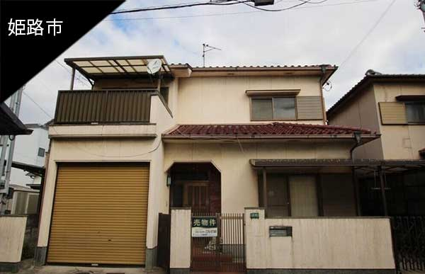 397リノベ向き戸建て@姫路市飾磨区