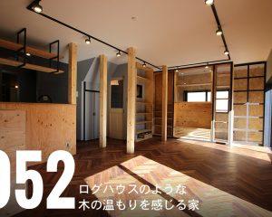 ログハウスのような木の温もりを感じる家|施工実例