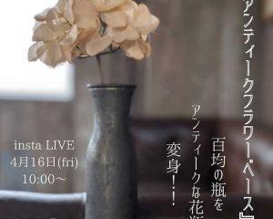 4月16日(金)『第23回リノベ女子会(オンライン) アンティークフラワーベース作り 』