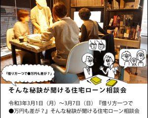 3月1日(月)~3月7日(日)『借り方一つで●万円も差が?』そんな秘訣が聞ける住宅ローン相談会