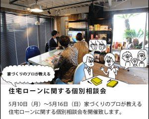 5月10日(月)~5月16日(日)『家づくりのプロが教える』住宅ローンに関する個別相談会