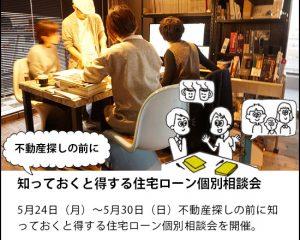 5月24日(月)~5月30日(日)『借り方一つで●万円も差が?』そんな秘訣が聞ける住宅ローン相談会