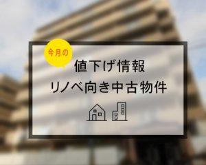 【リノベーション向き中古物件】値下げ情報!vol.24