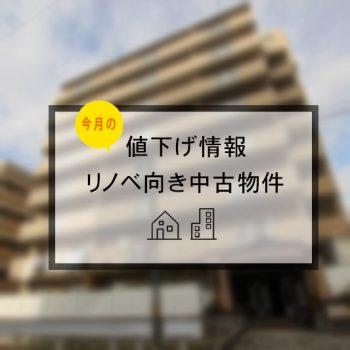 (2021年10月06日更新)【リノベーション向き中古物件】値下げ情報!vol.29