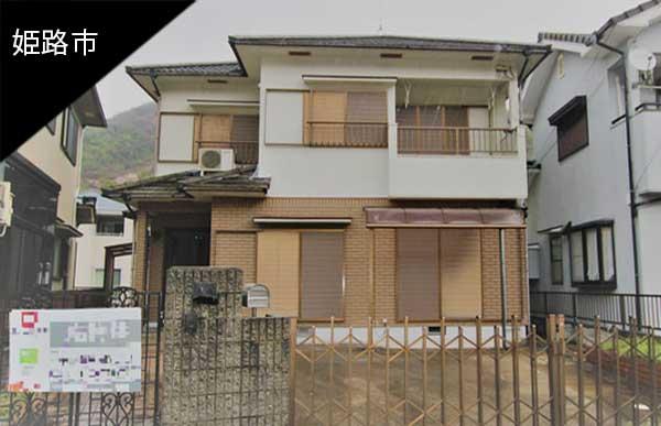 リノベ向き戸建て@姫路市青山 子育てにぴったりの家