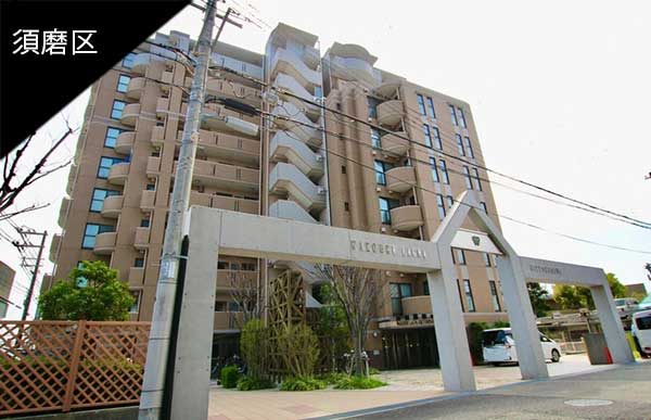 リノベ向きマンション@神戸市須磨区|ふたりで部屋を探すなら