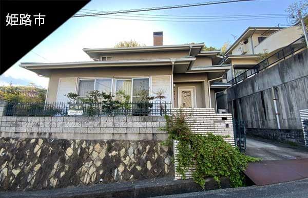 リノベ向き戸建て@姫路市北新在家|高台で優雅に暮らす家