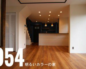 明るいカラーの家|施工実例