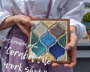 5月21日(金) 『第24回リノベ女子会(コラベルタイル鍋敷 workshop)』を開催。