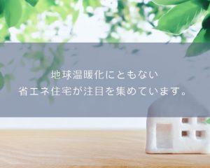 省エネリフォームは環境にやさしいことはもちろん、健康や経済にもやさしい快適な住空間を実現する