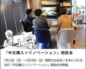 7月12日(月)~7月18日(日)理想のお住まいを手に入れる為の中古購入×リノベーション相談会