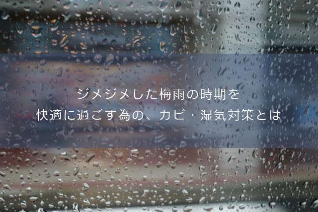 ジメジメした梅雨の時期を快適に過ごす為の、カビ・湿気対策とは