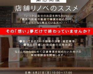 【緊急開催!6月27日】はじめての店舗事業向けリノベーション相談会