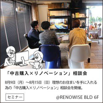 8月9日(月)~8月15日(日)理想のお住まいを手に入れる為の中古購入×リノベーション相談会