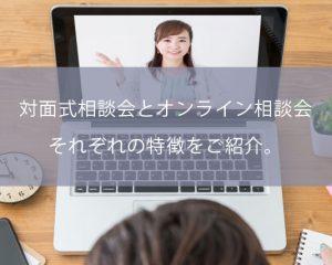 対面式相談会とオンライン相談会それぞれの特徴をご紹介。