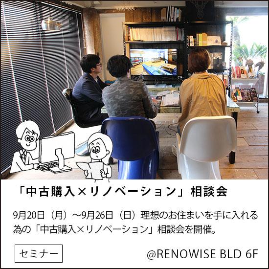 9月20日(月)~9月26日(日)中古購入×リノベーション」相談会を開催。