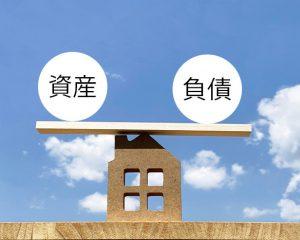 マイホームは資産か負債か?持ち家の価値基準について。