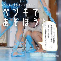 7月31日(土)恵美酒モデルルームにて『ペンキ塗り体験ワークショップ』開催
