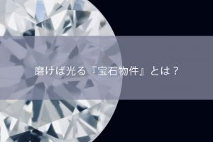 磨けば光る『宝石物件』とは?