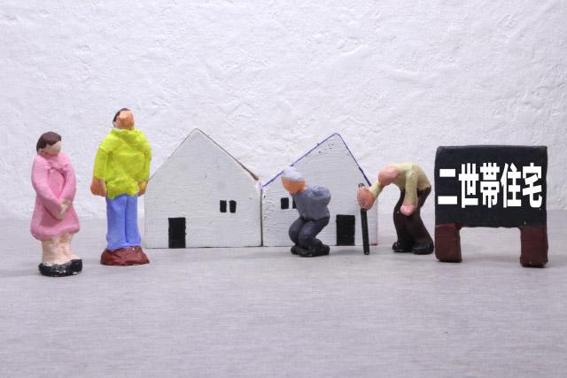 二世帯住宅とは