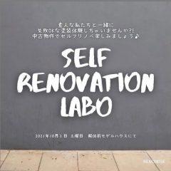 10月2日(土)SELF RENOVATION LABOセルフリノベ 体験企画!