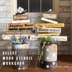 【満員御礼※募集終了しました】『第29回リノベ女子会(selectできる♡wood stencil tree workshop)』