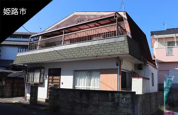 リノベ向き戸建て@姫路市北平野南|播磨のミニマムご近所物語